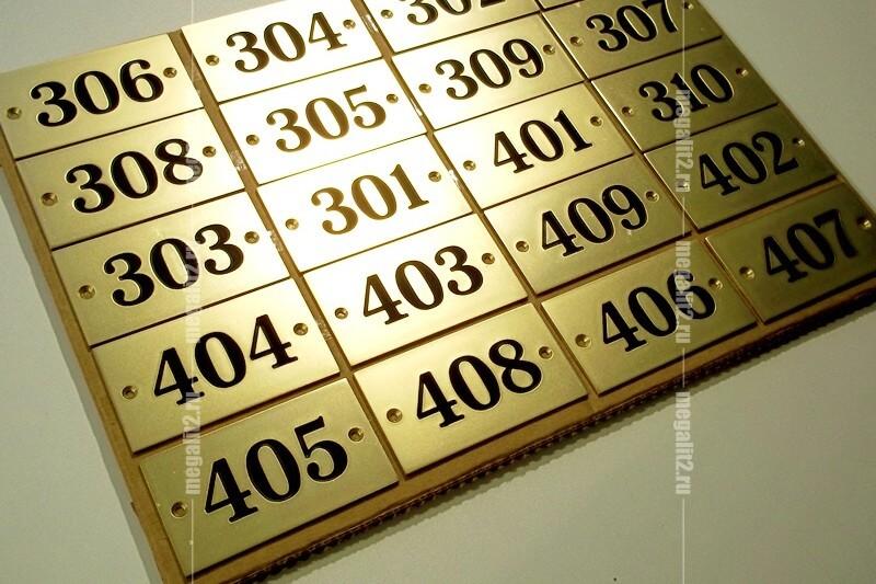Номерки и цифры на двери, заказать изготовление и купить номерки