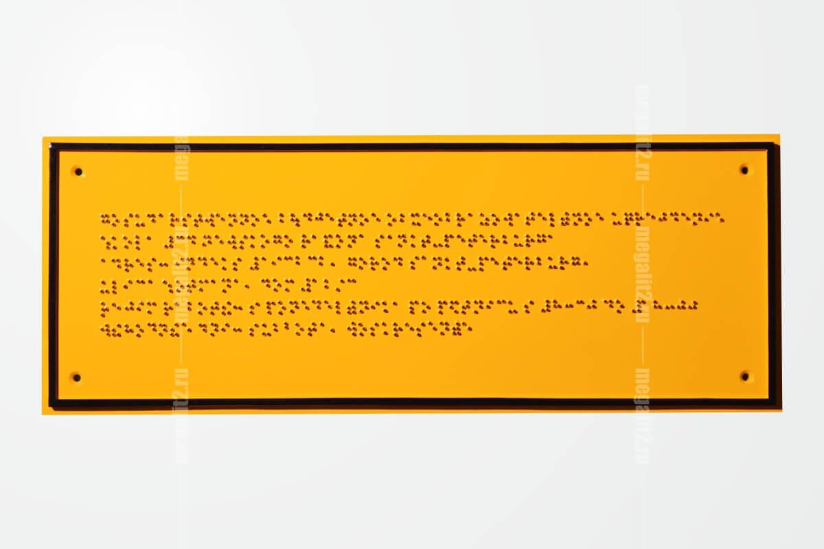 звонок виде изготовление табличек с азбукой брайля сыром рецепт для